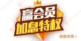 赢会员活动-首页广告2.png